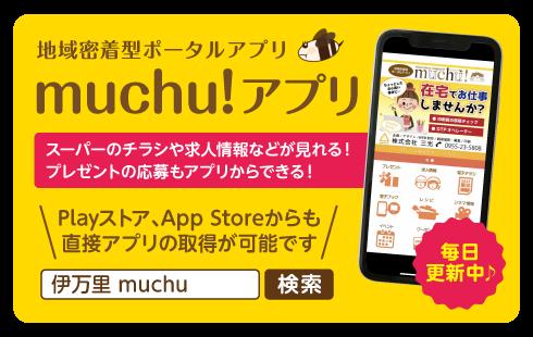 地域密着型ポータルアプリmuchu!アプリ