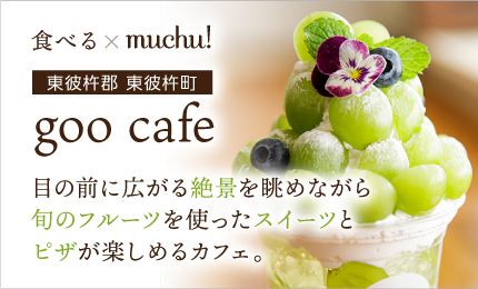 goo cafe 目の前に広がる絶景を眺めながら旬のフルーツを使ったスイーツとピザが楽しめるカフェ