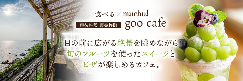 食べる×muchu! goo cafe 目の前に広がる絶景を眺めながら春のフルーツを使ったスイーツとピザが楽しめるカフェ。
