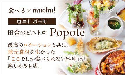 地元食材を生かした「ここでしか食べられない料理」が 楽しめるお店『田舎のビストロ Popote』