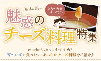 とろ〜り♡魅惑のチーズ料理特集