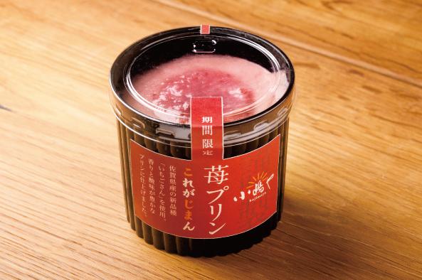 佐賀県産イチゴのプリン 苺プリン  421円(税込)