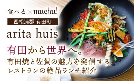 【arita huis アリタハウス】有田焼と佐賀の魅力を発信するレストランの絶品ランチ紹介