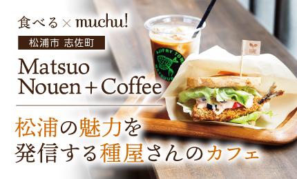 松浦の魅力を発信する種屋さんのカフェ